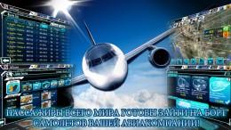Самолет - AirTycoon 3 для Android