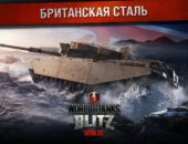 Танк - World of Tanks Blitz для Android