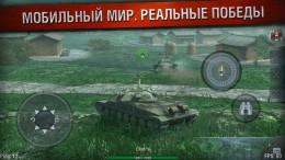 Мир - World of Tanks Blitz для Android