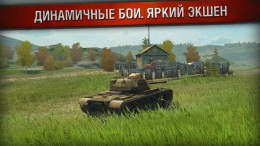 Поле - World of Tanks Blitz для Android