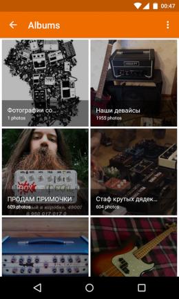Альбомы - Lynt для Android
