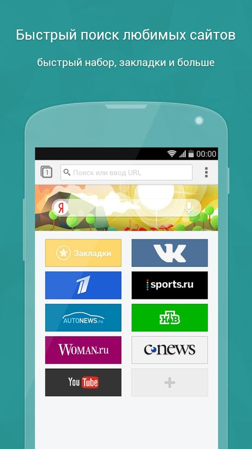 Вкладки - Next Browser для Android