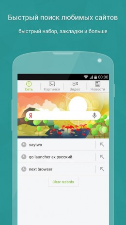 Поиск - Next Browser для Android
