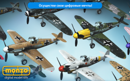 Самолеты - MONZO для Android