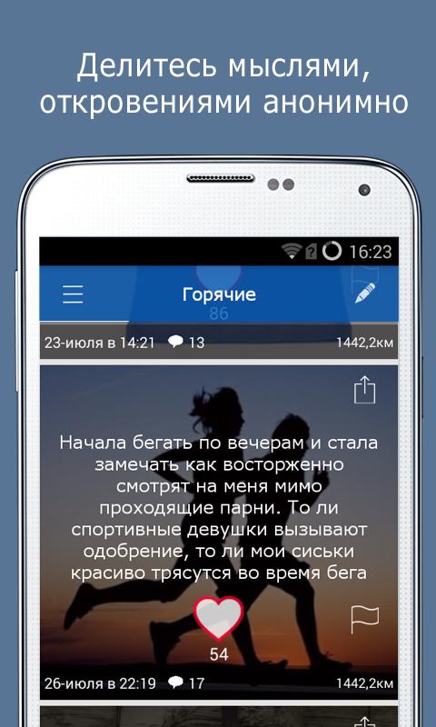 Запись - HornApp для Android