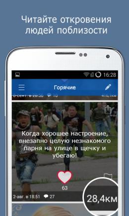 Сообщение - HornApp для Android