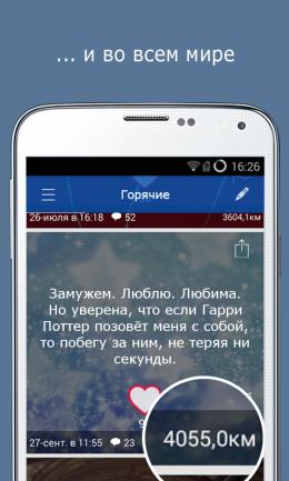 Расстояние - HornApp для Android