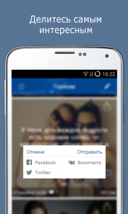 Действия - HornApp для Android