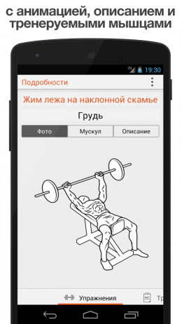 Жим штанги - Fitness Point Pro для Android
