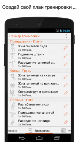План - Fitness Point Pro для Android
