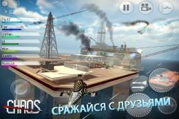 Полет - C.H.A.O.S для Android