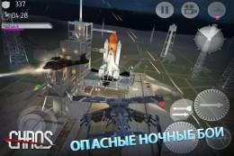 Космодром - C.H.A.O.S для Android