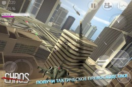 В городе - C.H.A.O.S для Android