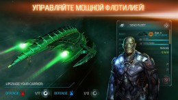 Корабль - Galaxy on Fire™ — Alliances для Android