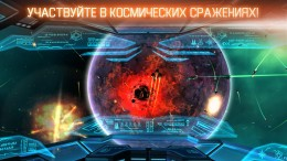 Планета - Galaxy on Fire™ — Alliances для Android