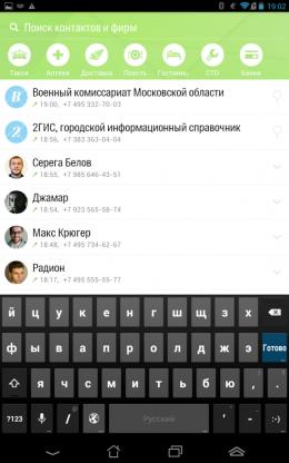 Организации - 2GIS Dialer Beta для Android