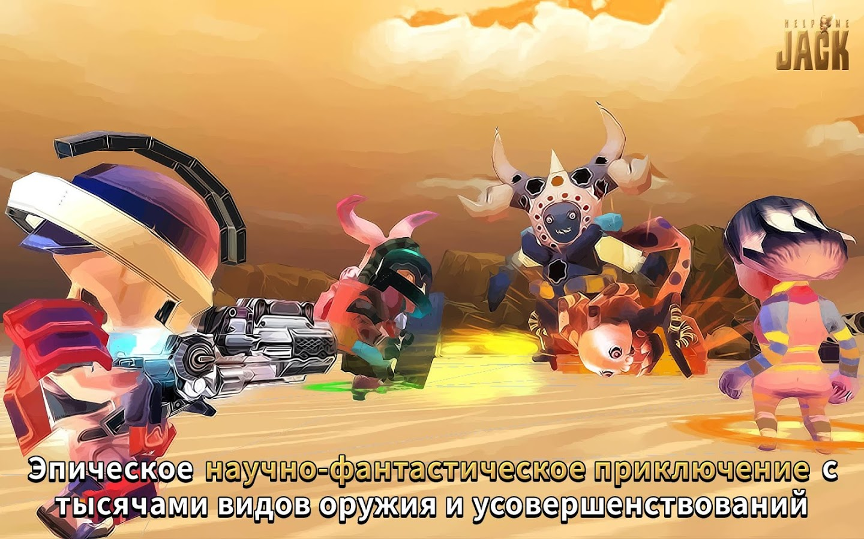 Геймплей Help Me Jack: Atomic Adventure для Android