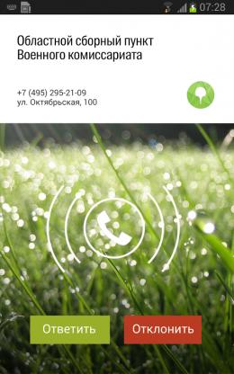 Вызов2GIS Dialer Beta для Android