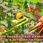 Первобытный парк — забавный симулятор