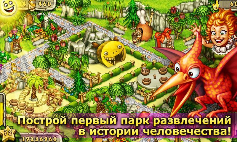 Аттракицоны - Первобытный парк для Android