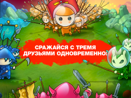 Гриб - Mushroom Wars Space для Android