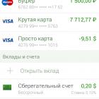 Сбербанк ОнЛ@йн — финансовые операции