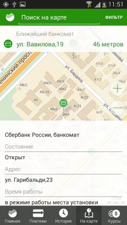 Карта - Сбербанк ОнЛ@йн для Android