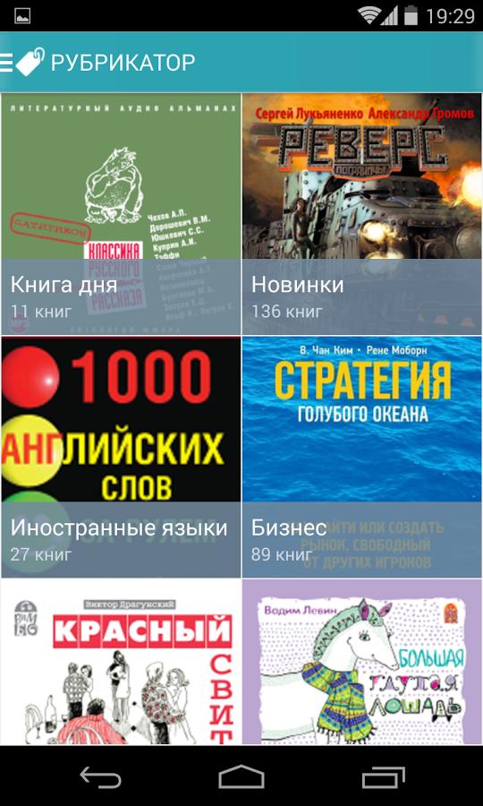 Книги - Книга вслух для Android