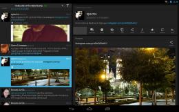 Интерфейс - Plume для Android