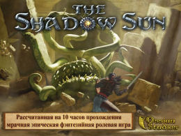 The Shadow Sun - заставка