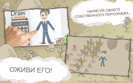 Draw a Stickman: EPIC - игра