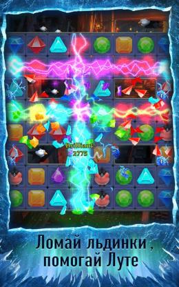 Снежная Королева 2 - игра