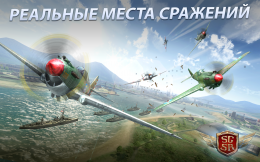 Sky Gamblers: Storm Raiders - игра