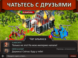 Game of War - Fire Age - чат