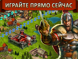 Game of War - Fire Age - игра