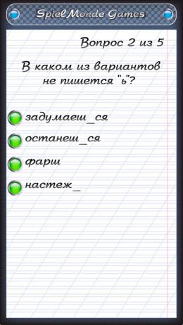 Тест по русскому языку - вопрос
