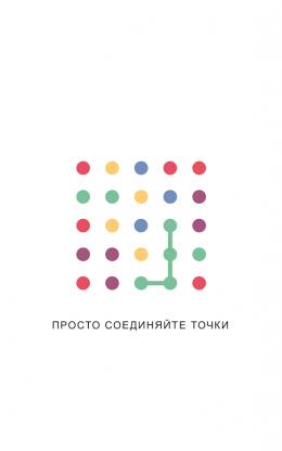 TwoDots - игра
