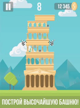 The Tower - игра