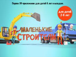 Маленькие строители - заставка