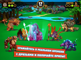 Monster Kingdom 2 - игра