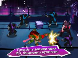 Черепашки-ниндзя! - игра
