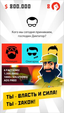 Диктатор: Начало - игра
