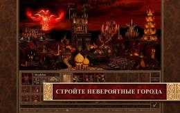 Герои® Меча и Магии® III HD - игра