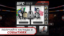 EA SPORTS™ UFC - игра