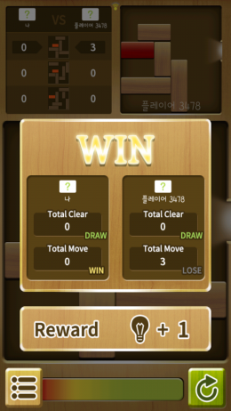 Unblock king - победа
