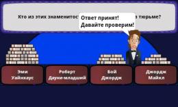 Десять Миллионов - игра