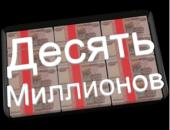 Десять Миллионов - иконка