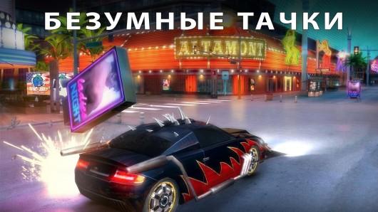 Gangstar Vegas  - открытый игровой мир