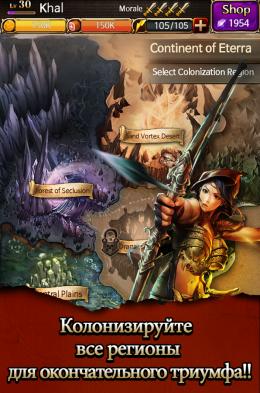 Battle for the Throne - масштбаный игровой мир