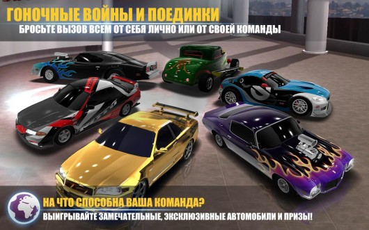 Racing Rivals - новые соревнования
